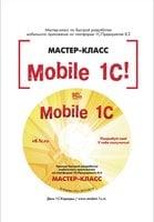 Mobile 1С. Пример быстрой разработки мобильного приложения на платформе 1С:Предприятие 8.3. Мастер-класс (+epub) - В. Рыбалка