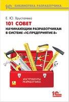 101 совет начинающим разработчикам в системе «1С:Предприятие 8» (+ 2epub) - Е. Хрусталева