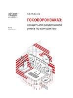 1С:Академия ERP. Гособоронзаказ: концепция раздельного учета по контрактам (+ epub) - А. Яковлев