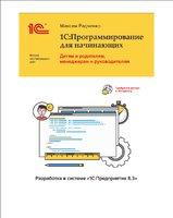 1С:Программирование для начинающих. Детям и родителям, менеджерам и руководителям. Разработка в системе «1С:Предприятие 8.3» (+ 2epub) - М. Радченко