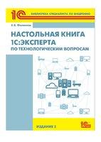 Настольная книга 1С:Эксперта по технологическим вопросам (+epub) - Е. Филиппов