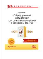 1С:Предприятие 8. Управление торговыми операциями в вопросах и ответах (+ epub) - Т. Богачева