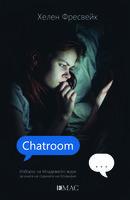 CHATROOM - Хелен Фресвейк