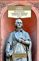 Исследование о природе и причинах богатства народов. Кн. 1–3 - Адам Смит