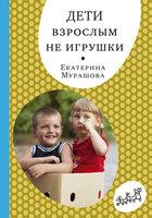 Дети взрослым не игрушки - Екатерина Мурашова
