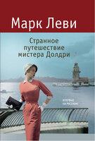 Странное путешествие мистера Долдри - Марк Леви