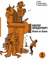 Изюм из булки - 1 - Виктор Шендерович