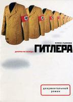 Десятка из колоды Гитлера - Елена Сьянова