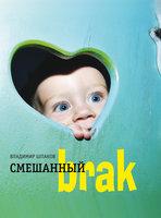 Смешанный brak - Владимир Шпаков