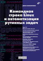 Командная строка Linux и автоматизация рутинных задач - Денис Колисниченко