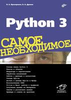 Python 3 - Владимир Дронов,Николай Прохоренок