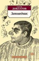 Заповедник - Сергей Довлатов