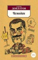 Чемодан - Сергей Довлатов