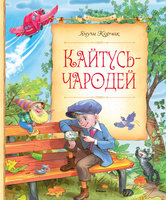 Кайтусь-чародей - Януш Корчак