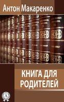 Книга для родителей - Антон Макаренко