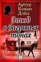 Этюд в багровых тонах - Артур Конан Дойл