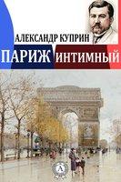 Париж интимный - Александр Куприн