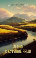 Зерно с куриное яйцо - Лев Толстой