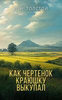 Как чертенок краюшку выкупал - Лев Толстой