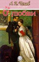 О любви - Антон Чехов