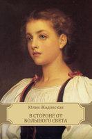 В стороне от большого света - Юлия Жадовская