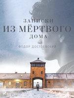 Записки из мертвого дома - Федор Достоевский