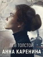 Анна Каренина - Лев Толстой