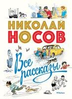 Все рассказы - Николай Носов