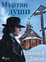 Мъртви души - Николай Гогол