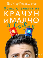 Приключенията на Крачун и Малчо в София - Димитър Подвързачов
