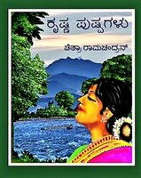 Krishna Pushpagalu - Chitra Ramachandran