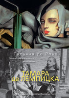 Тамара де Лемпицка - Татьяна де Ронэ