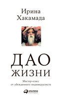Дао жизни - Ирина Хакамада