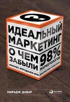 Идеальный маркетинг. О чем забыли 98% маркетологов - Нирадж Давар