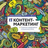 Контент-маркетинг. Стратегии продвижения в социальных сетях - Артем Сенаторов