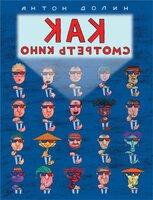 Как смотреть кино - Антон Долин