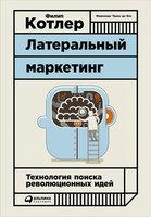 Латеральный маркетинг. Технология поиска революционных идей - Филип Котлер, Фернандо де Бес