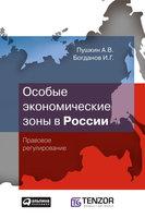 Особые экономические зоны в России. Правовое регулирование - А.В. Пушкин, И.Г. Богданов