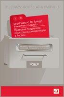 Правовая поддержка иностранных инвестиций в России - Коллектив авторов