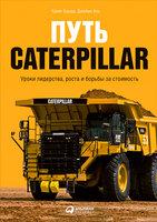 Путь Caterpillar. Уроки лидерства, роста и борьбы за стоимость - Джеймс Кох, Крейг Бушар