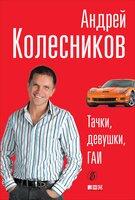 Тачки, девушки, ГАИ - Андрей Колесников