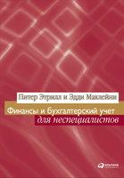 Финансы и бухгалтерский учет для неспециалистов - Питер Этрилл, Эдди Маклейни