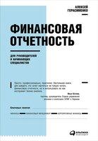 Финансовая отчетность для руководителей и начинающих специалистов - Алексей Герасименко