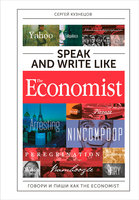 Speak and Write like The Economist. Говори и пиши как The Economist - Сергей Кузнецов