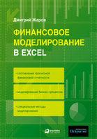 Финансовое моделирование в Excel - Дмитрий Жаров