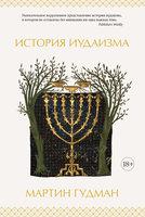 История иудаизма - Мартин Гудман