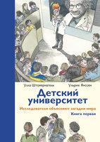 Детский университет. Книга первая - Улла Штойернагель, Ульрих Янссен