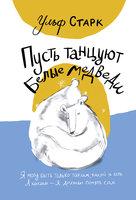 Пусть танцуют белые медведи - Ульф Старк