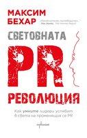 Световната PR революция - Максим Бехар