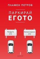 Паркирай Егото - Пламен Петров